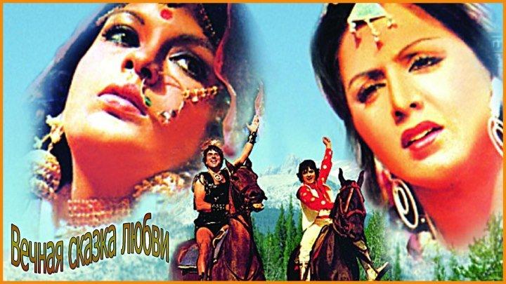 Вечная сказка любви (1977) Индия