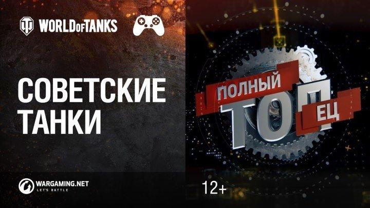 """#WoT_Console: 📈 📺 """"Полный ТОПец"""" - Советские танки. Пилотный выпуск. #топ #видео"""