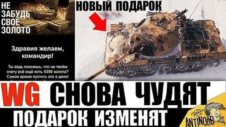 #AnTiNooB: 🎁 📺 ПОДАРОК ВЕТЕРАНАМ WoT ИЗМЕНЯТ! WG ОТЖИГАЕТ НОВЫМИ АКЦИЯМИ в World of Tanks #подарок #акция #видео