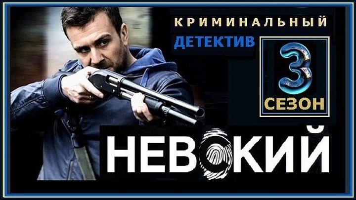 НЕВСКИЙ 3 сезон - 1 серия (2018) детектив, криминал, драма (реж.Михаил Вассербаум)