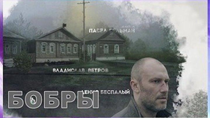 БОБРЫ - Мелодрама,криминал,детектив 2017 - Русский фильм