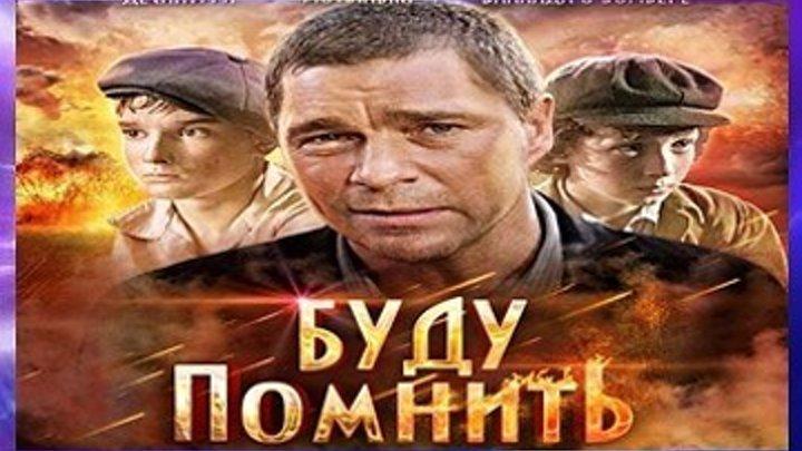 БУДУ ПОМНИТЬ - Военная драма - Русский фильм