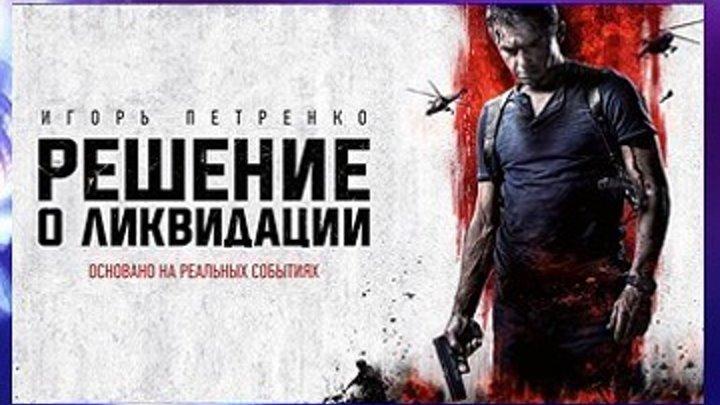 Решение о ликвидации - Боевик,криминал,драма 2018 - Русский фильм