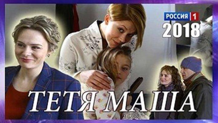 Тетя Маша - Мелодрама 2018