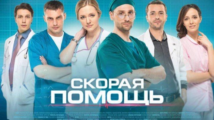 Скорая помощь 1-16 серия (2014) Украина (13)