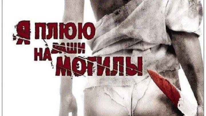 Я плюю на ваши могилы HD(ужасы, триллер)2010
