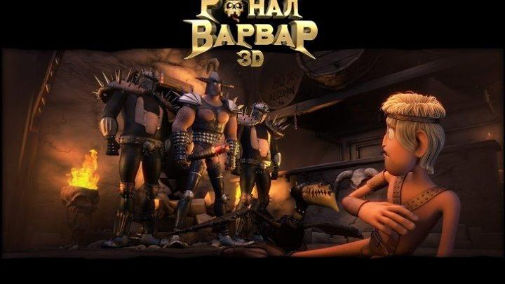 Ронал-варвар _ Ronal Barbaren (2011). Мультфильмы, приключения, фэнтези