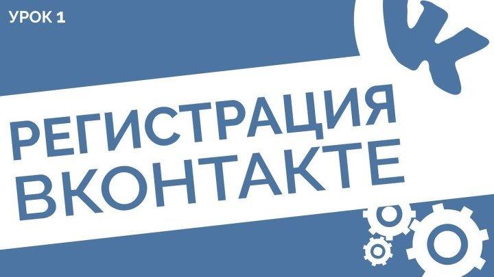 Как зарегистрироваться ВКонтакте + ТОП 5 советов, как обезопасить страницу в ВК от взлома