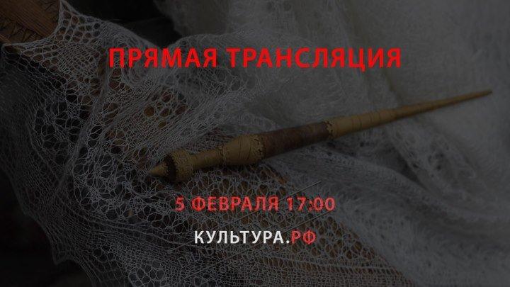 Кружево и оренбургские платки