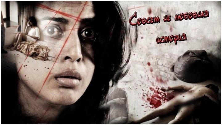 Совсем не любовная история (2011) Индия
