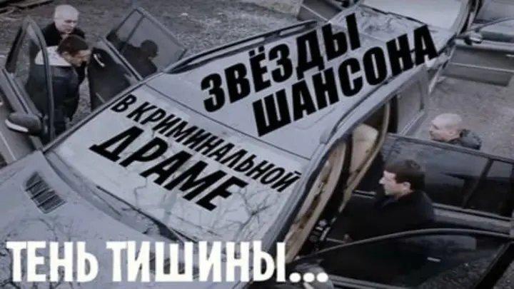 """_""""ТЕНЬ ТИШИНЫ_"""" (короткометражный фильм)"""
