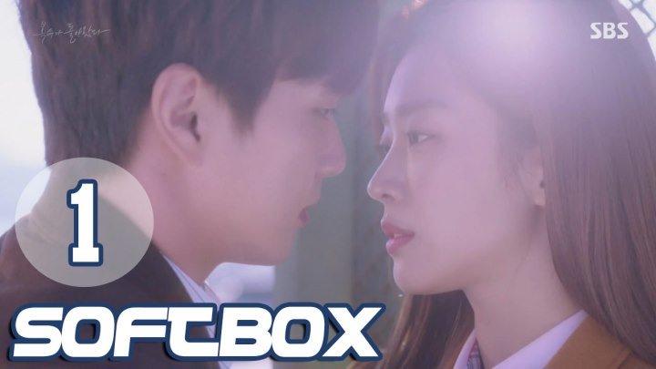 [Озвучка SOFTBOX] Возвращение Бок Су 01 серия
