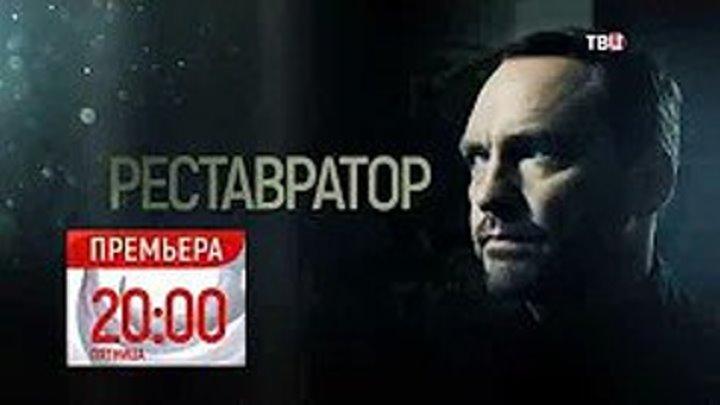 Pecтaвpaтop _ 2018 (детектив). 1-2 серия из 2