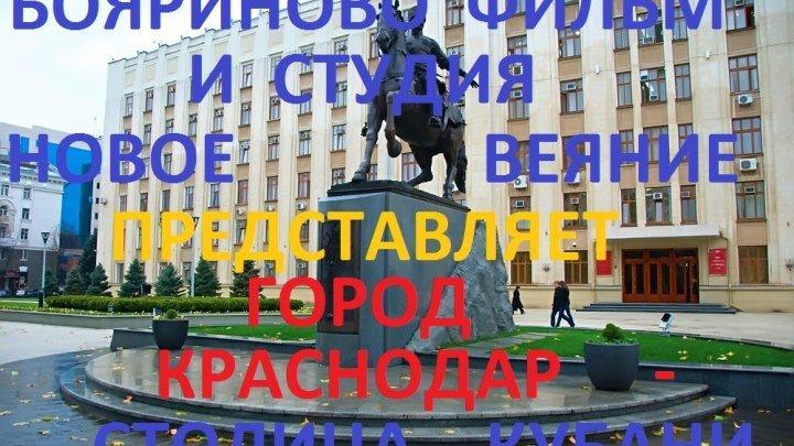 ГОРОД КРАСНОДАР - СТОЛИЦА КУБАНИ