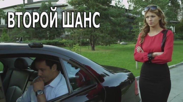 ВТОРОЙ ШАНС...Мелодрама, Драма...