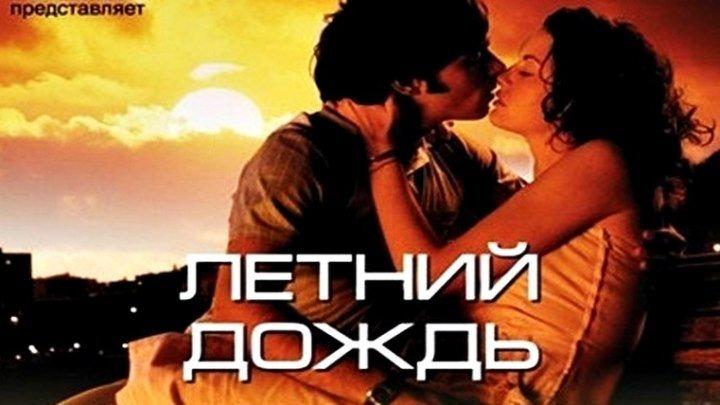 Летний дождь (2002) - мелодрама