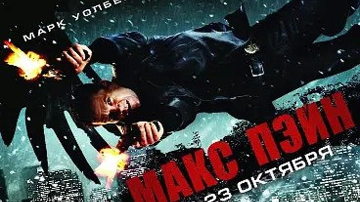 МАКС ПЭЙН.Maх Payne.2008.1080p.Rus Жанр: боевик, триллер, драма, детектив
