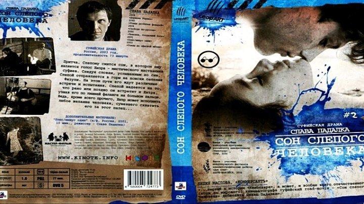 Сон слепого человека (2003) - Притча, драма