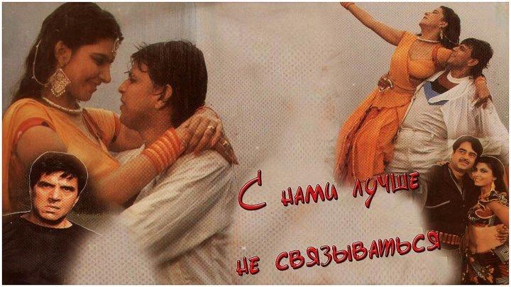 С нами лучше не связываться (1990) Индия Субтитры