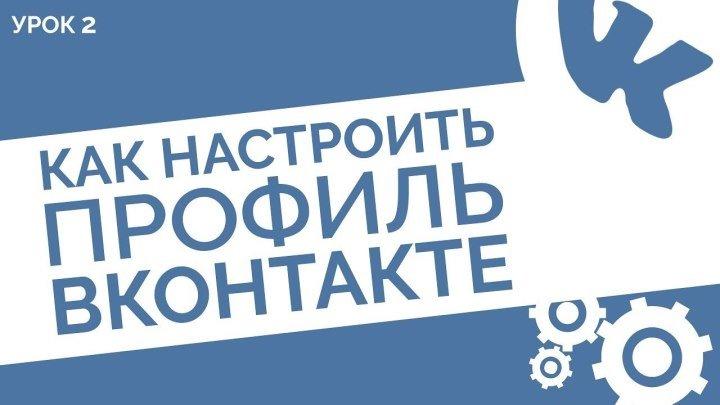 Как настроить профиль Вконтакте. ТОП-6 советов, как сделать личную страницу в ВК продающей