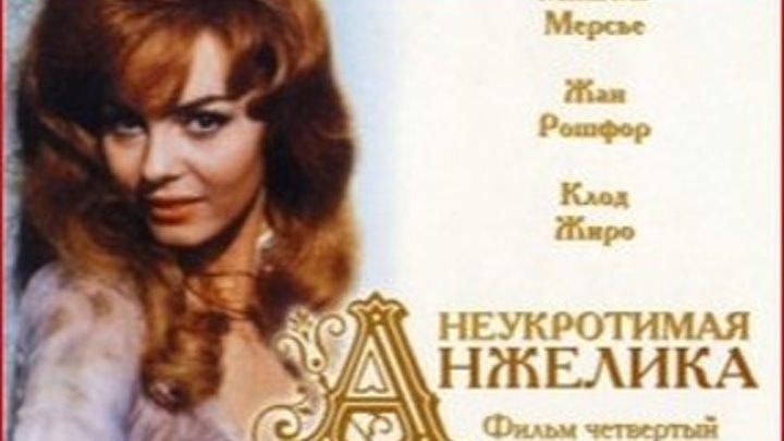 """"""" Неукротимая Анжелика """" ( фильм четвёртый .1967 )"""