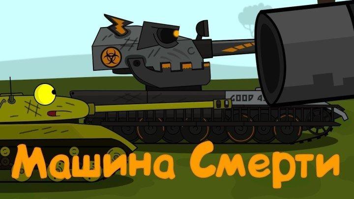#Good: 📺 🖌 Часть про машину смерти Мультики про танки #мультфильм #видео