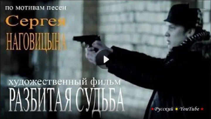 РАЗБИТАЯ СУДЬБА 🎲 По мотивам песен Сергея Наговицина ⋆ Русский ☆ YouTube ︸☀︸