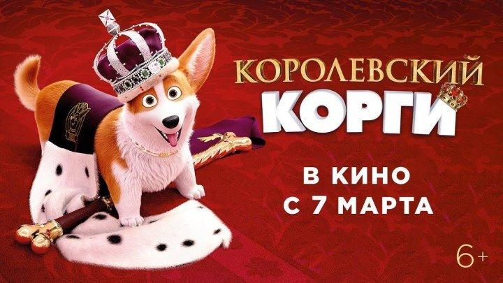 🔴 Королевский корги — Русский трейлер #2 (2019)