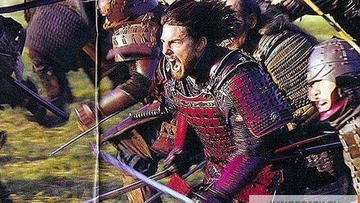 Последний самурай. боевик, драма, военный, история