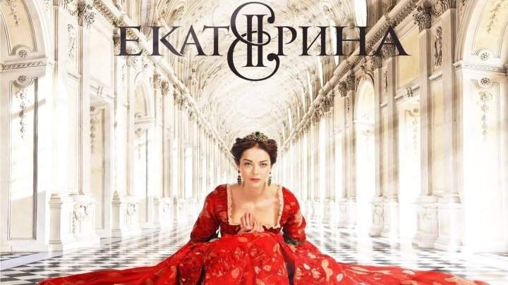 Екатерина (2014) 1 сезон (3 серия из 10)
