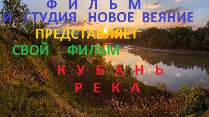 КУБАНЬ РЕКА