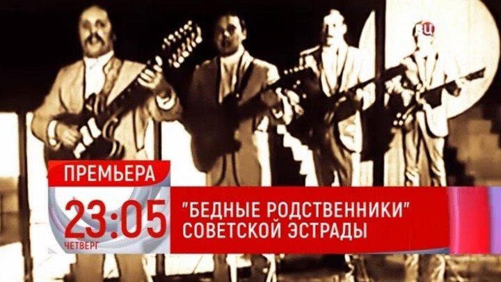 """""""Бедные родственники"""" советской эстрады"""