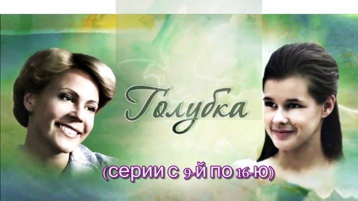 Русский сериал «Голубка» (серии с 9-й по 16-ю)