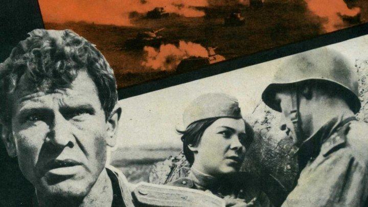 Освобождение. Огненная дуга (1968)