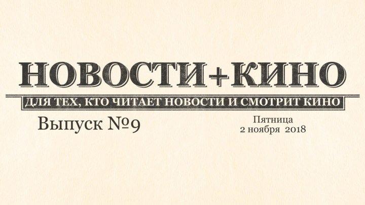 Новости+кино (Выпуск 9)