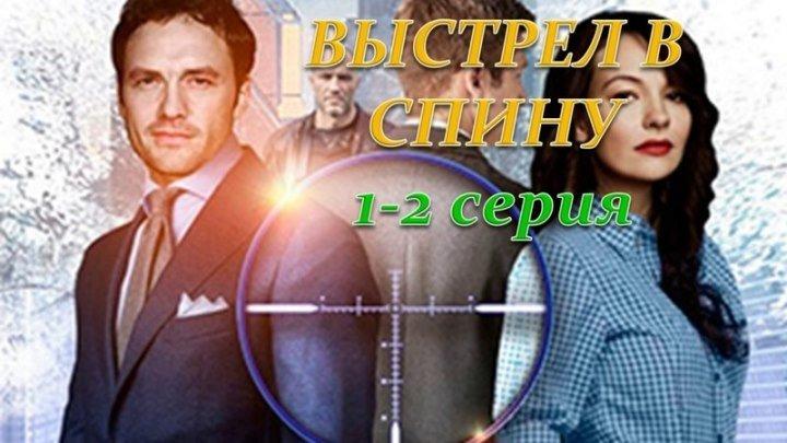 Выcтpeл в cпинy _ HD 1080p _ 2018 (криминал, мелодрама). 1-2 серия из 2