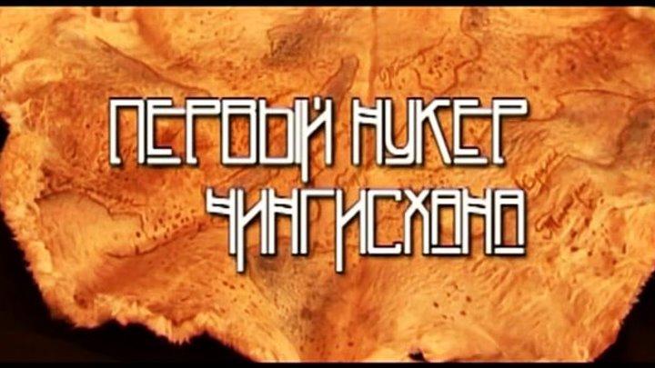 Исторический фильм «Первый нукер Чингисхана»