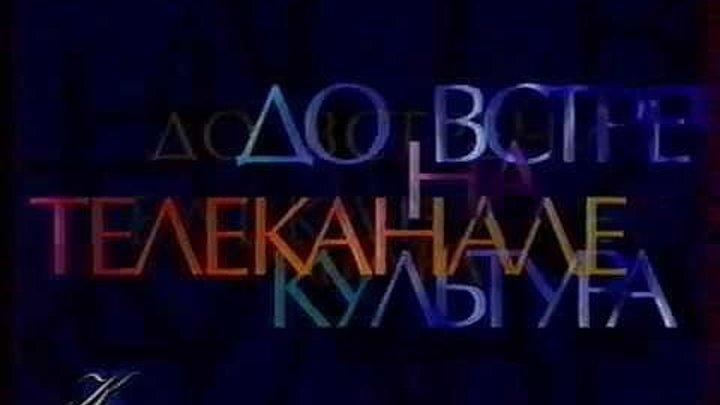 Программа передач + окончание эфира (Культура, 22.06.2000)
