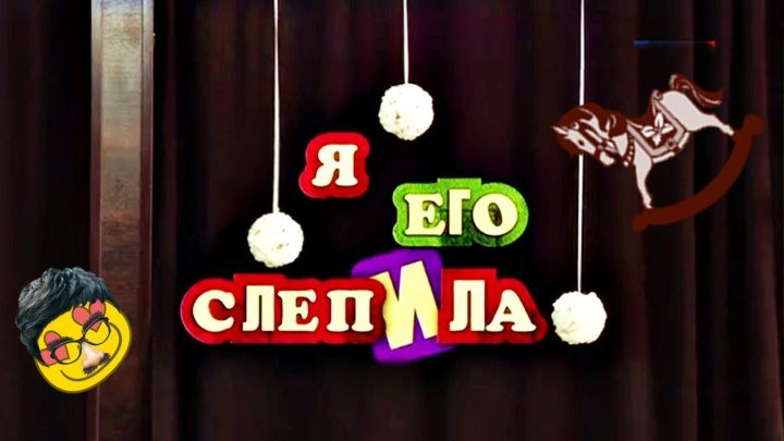 Русская мелодрама «Я его слепила»