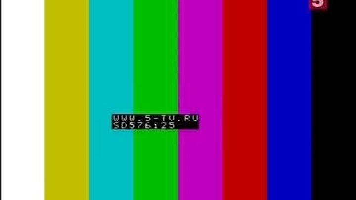 Начало эфира после профилактики (Пятый канала +7, 16.10.2017)