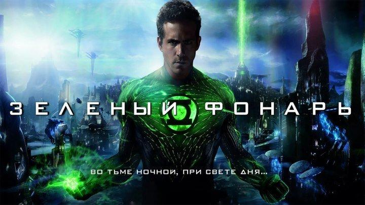 Зeлeный Фoнaрь (2011) 720HD