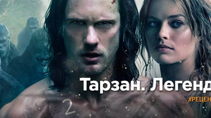 Tarzan.Legenda.2016.XviD.Lic.BDRip.by.GeneralFilm