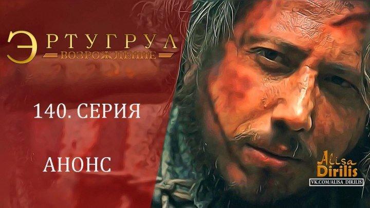 Эртугрул. 140 серия.анонс на русском. Озвучка turok1990