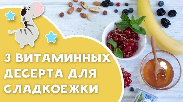 3 витаминных рецепта для сладкоежки [Любящие мамы]