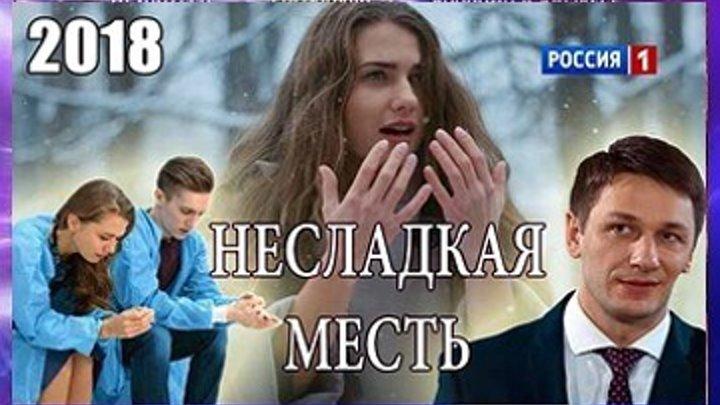 Несладкая месть - Мелодрама 2018 - Все 4 серии