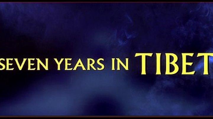 """"""" Семь лет в Тибете """" ( историко - приключ.фильм . 1997 )"""