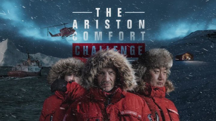 The Ariston Comfort Challenge. Выход из зоны комфорта