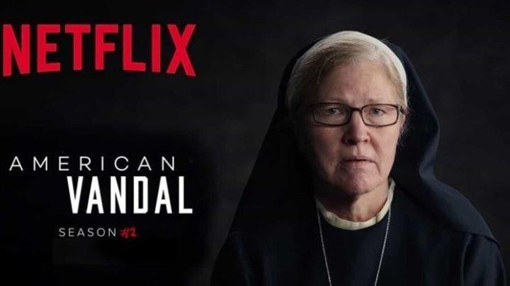 Американский вандал 2 сезон. 7 серия 2018 г.