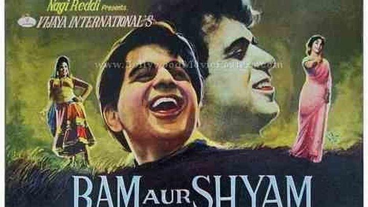 Рам и Шиам / Ram Aur Shyam (1967)~