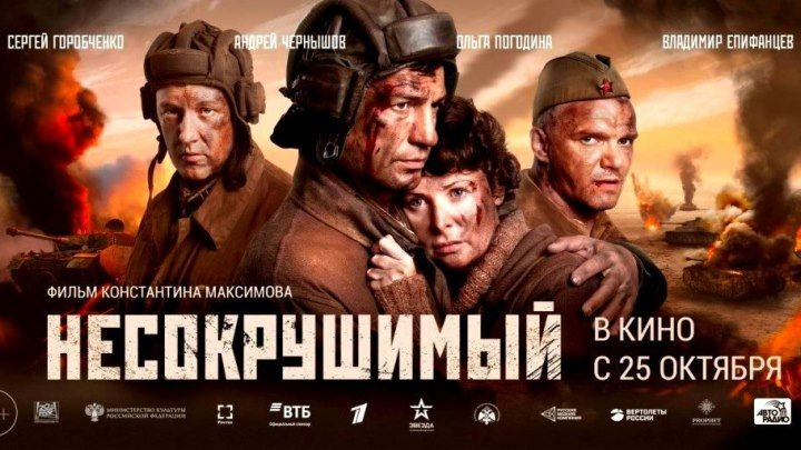 Несокрушимый HD(военный, история, драма)2018